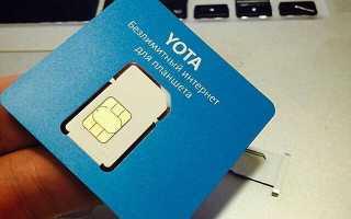 Личный кабинет Yota: регистрация и возможности
