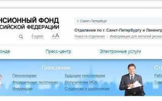 Пенсионный Фонд России — вход в личный кабинет через Госуслуги