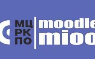 Moodle Mioo – личный кабинет