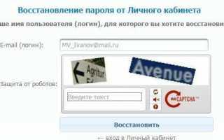 Личный кабинет Газпром межрегионгаз Ростов-на-Дону