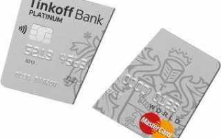 4 способа, как закрыть дебетовую карту Тинькофф банка