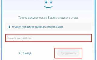 Газпром Межрегионгаз личный кабинет: руководство пользователя
