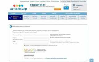 Личный кабинет клиента магазина Детский Мир — вход и регистрация на сайте