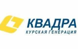 Квадра Курск – личный кабинет