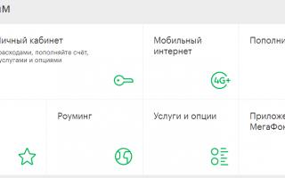 Мегафон в Кемерово — тарифы, официальный сайт, личный кабинет