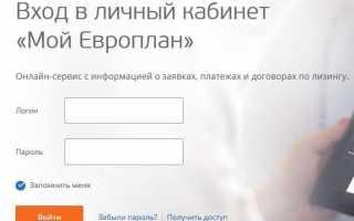 Личный кабинет Европлан банка: регистрация и вход