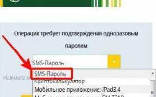 Скачать приложение на телефон мобильный банк Россельхозбанка