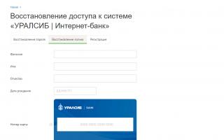 Мобильный банк УРАЛСИБ 2.71.2 для Андроид