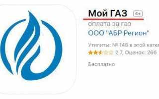 Мойгаз смородина онлайн — личный кабинет: передать показания счетчика за газ, оплата, регистрация и вход