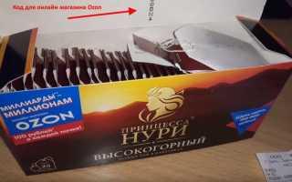 Активация и регистрация промокода Озон из пачки чая Принцесса Нури