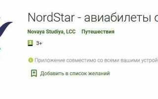 Вход и регистрация в личный кабинет Nordstar через официальный сайт