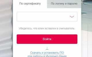 Фактура интернет банк личный кабинет: вход в кабинет, войти по логину и паролю
