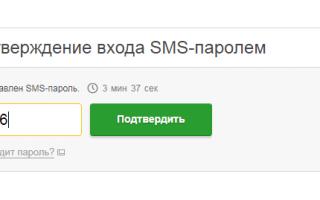 Сбербанк Онлайн — Личный кабинет