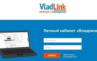 Личный кабинет Владлинк — интернет-провайдер Приморского края