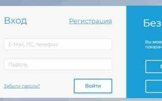 ИВЦ ЖКХ и ТЭК Волгоград (ivc34.ru) — передать показания приборов учета