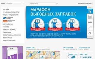 Как работает бонусная карта Газпромнефть для физических лиц?
