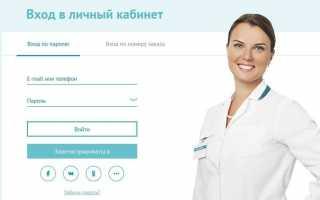 Вход в личный кабинет Инвитро на официальном сайте lk invitro ru