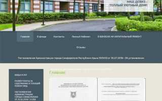 Центральный Жилсервис Симферополь — личный кабинет, передача показаний