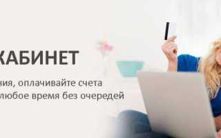 Передать показания в Красноярскэнергосбыт: 10 способов