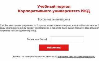 Корпоративный университет РЖД