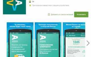 Активный гражданин официальный сайт в Москве. Голосования и жалобы