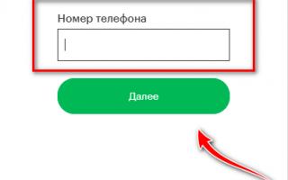Личный кабинет на сайте Мегафон