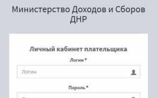 Министерство доходов и сборов ДНР