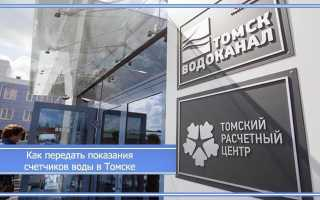 Как передать показания счетчика за воду в Томске (Томская область)