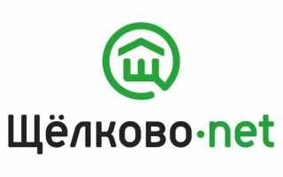 Личный кабинет Щелково-Нет — управление услугами провайдера