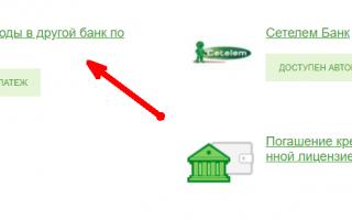 Как оплатить кредит в Тинькофф банке по номеру договора онлайн?