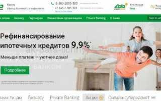 АК Барс бизнес онлайн — клиент банк corp.akbars.ru