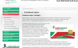 Личный кабинет Татнефть: вход и регистрация через официальный сайт
