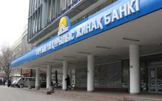 Жилстройсбербанк Казахстана личный кабинет