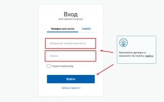 Госуслуги Белгородская область – официальный сайт, личный кабинет