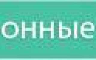 Отзыв: Институт новых технологий в образовании (Россия, Омск) — Нормальная контора