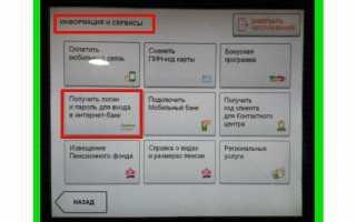 Сбербанк онлайн войти в личный кабинет online.sberbank.ru