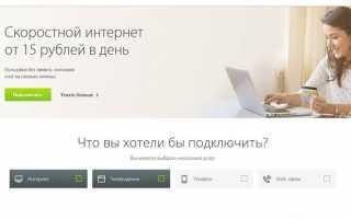 Личный кабинет Onlime: регистрация, вход и основные услуги