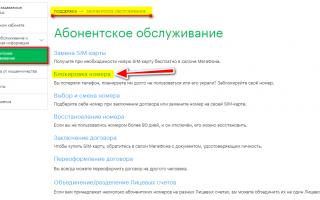 Как заблокировать СИМ-карту Мегафон: добровольная блокировка