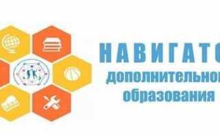 Навигатор дополнительногообразования детей Белгородской области