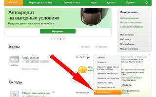 Как заблокировать карту Сбербанка: по телефону, СМС и через Сбербанк Онлайн