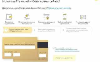Райффайзенбанк коннект — вход и регистрация в личном кабинете на официальном сайте