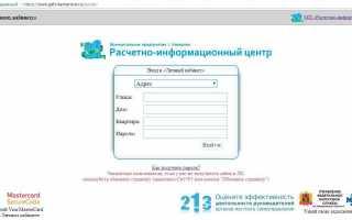 Личный кабинет МП «РИЦ» Кемерово — передать показания
