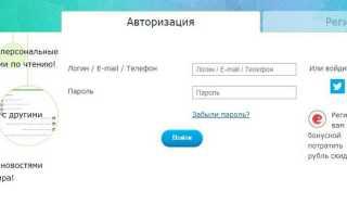 Как активировать бонусную карту «Буквоед» на сайте www.bookvoed.ru