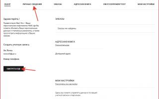 Регистрация в интернет-магазине HM
