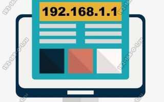 192.168.0.1 — вход в личный кабинет роутера