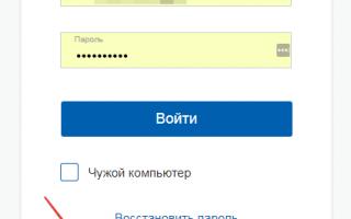 ГосУслуги Ачинск личный кабинет вход на сайт