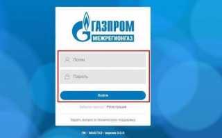 Межрегионгаз Владимир Личный кабинет