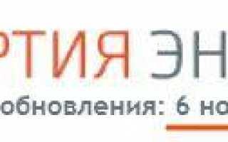 Личный кабинет Оренбург Энергосбыт