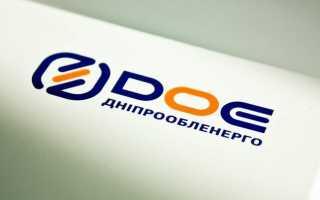 В каких случаях идти в центр обслуживания «Днепровских энергетических услуг»