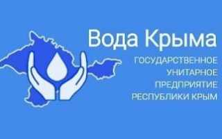 ГУП РК «Вода Крыма» — официальный сайт, личный кабинет, показания
